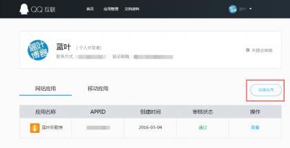 QQ登陆应用申请创建.png