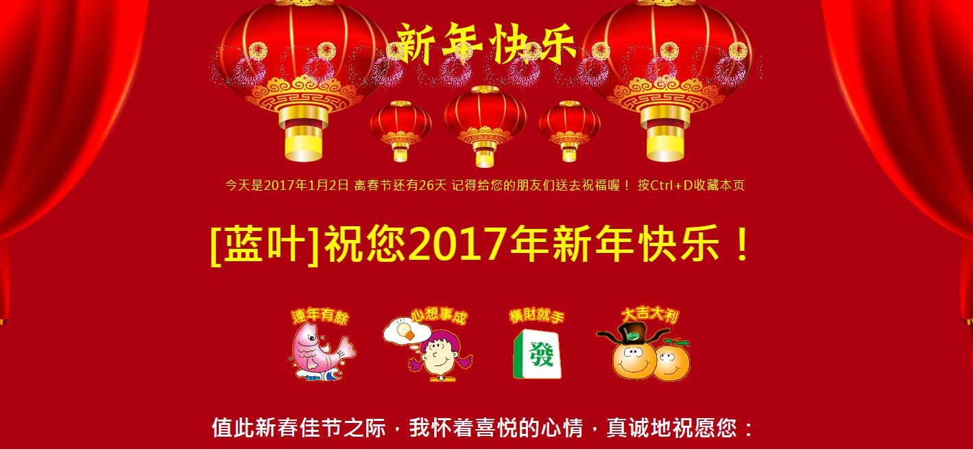 2017年新年祝福页面模版下载