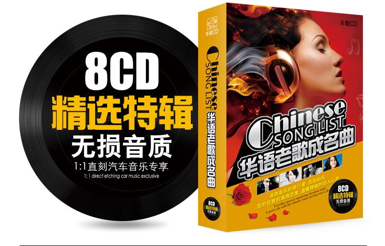 车载音乐《华语老歌成名曲》精选特辑8CD.png