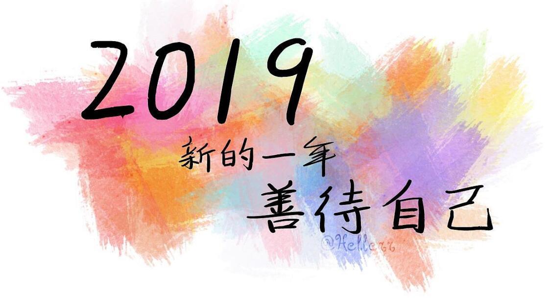 2018再见,2019你好!