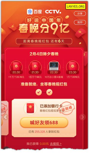 好运中国年春晚分9亿.png