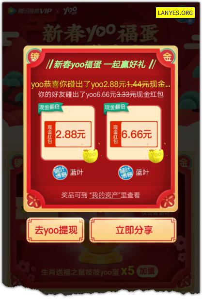 腾讯视频和yoo视频碰蛋拿现金_2.png