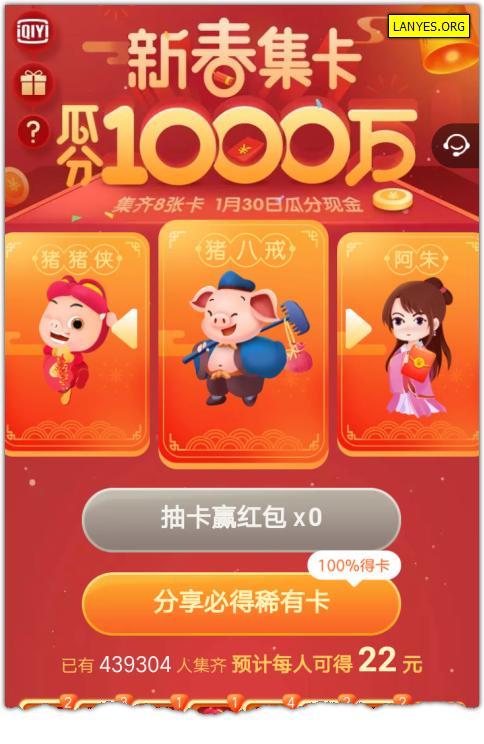 爱奇艺新春集卡分红包.png