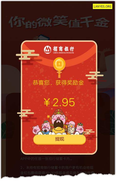 招商银行app上传微笑照片瓜分红包2.png