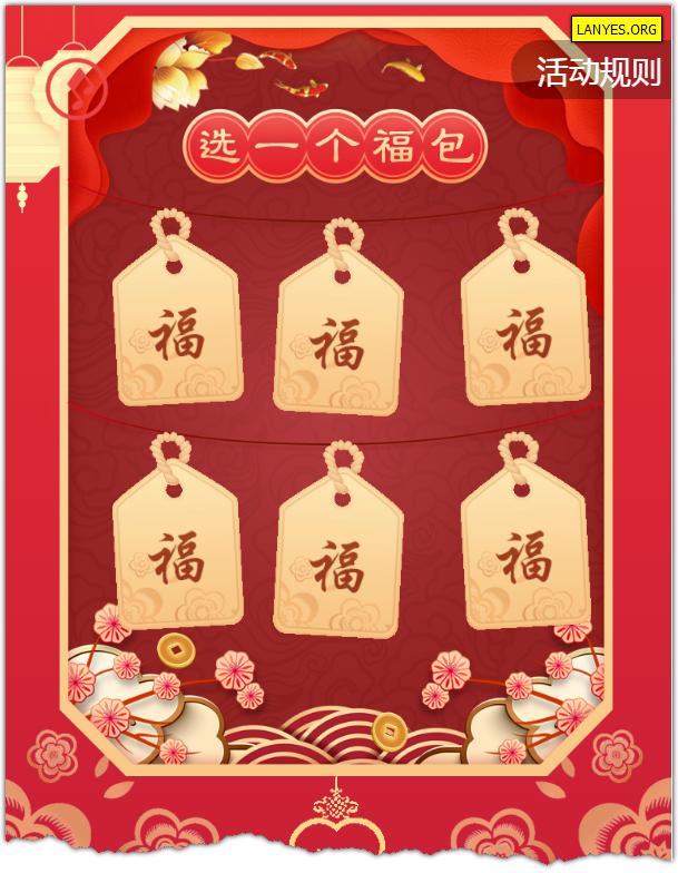 招行新年大红包1.png