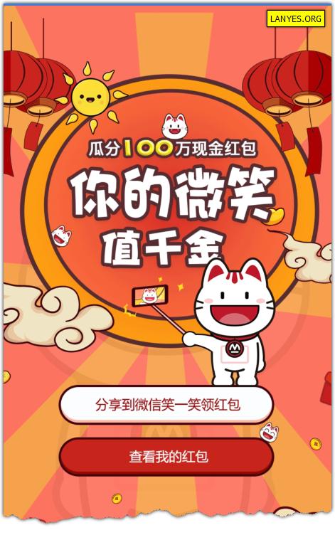 招商银行app上传微笑照片瓜分红包1.png