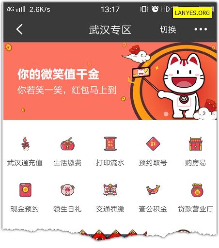 招商银行app上传微笑照片瓜分红包3.png
