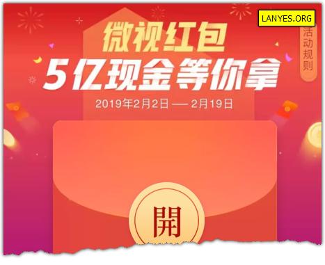 手机QQ微视红包1.png