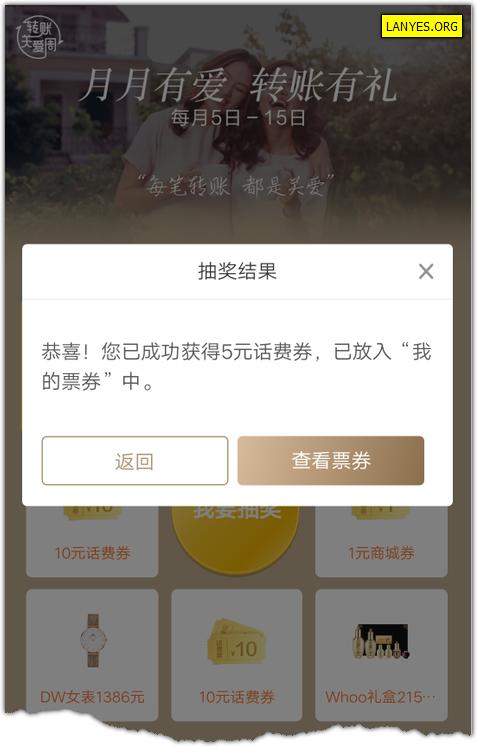薅羊毛之招行APP3月转账有礼2.png