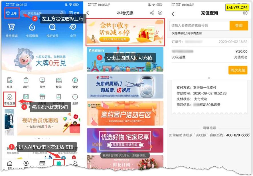 薅羊毛之农行APP充话费30-10优惠.png