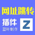 ZBLOGPHP蓝叶文章页面网址跳转插件