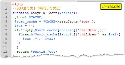 emlog程序获取主分类下的所有子分类ID函数