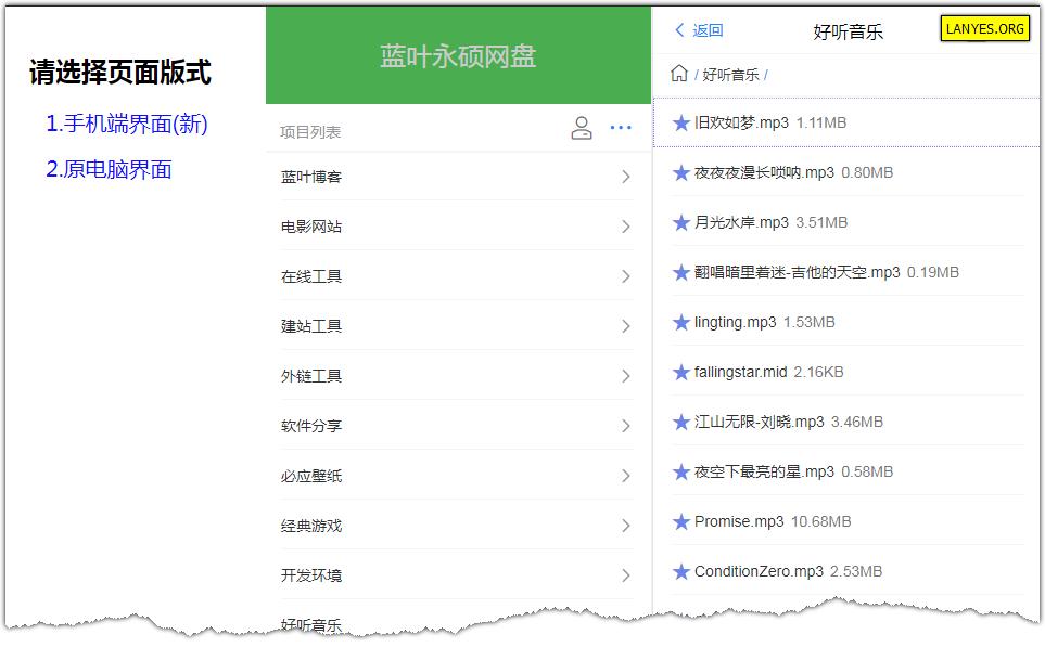 老盘永硕E盘更新支持手机端.png