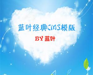 ZBLOGPHP蓝叶CMS模版