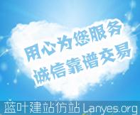 蓝叶lanyes.org