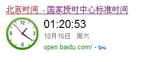北京时间调用代码