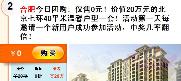 手拉网免费抽奖送北京40平米房子