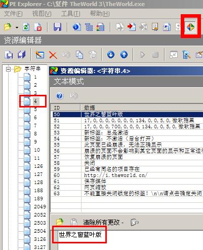 世界之窗浏览器个人版修改方法